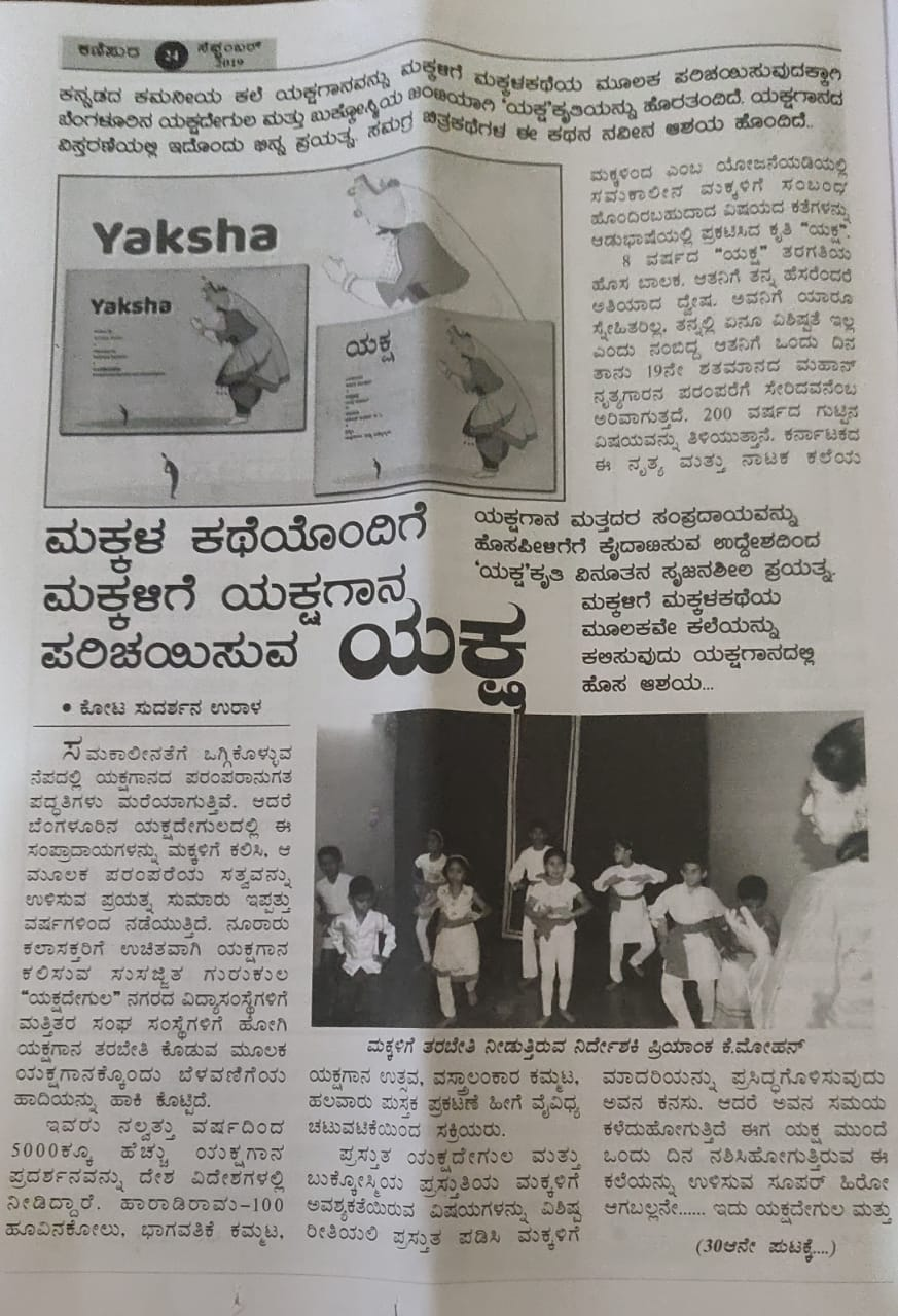 Kannada Magazine Kanipura appreciates the effort to introduce children to Yakshagana through Bookosmia's Yaksha