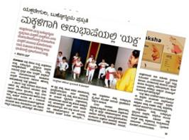 Leading Karnataka newspaper Prajavani talks of the exceptional children's book, Yaksha, available in both English and Kannada