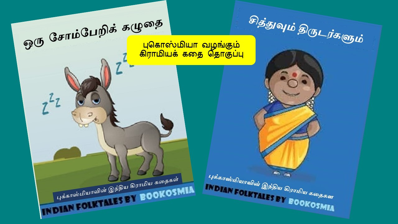 Grandma's Beloved Stories (Tamil)