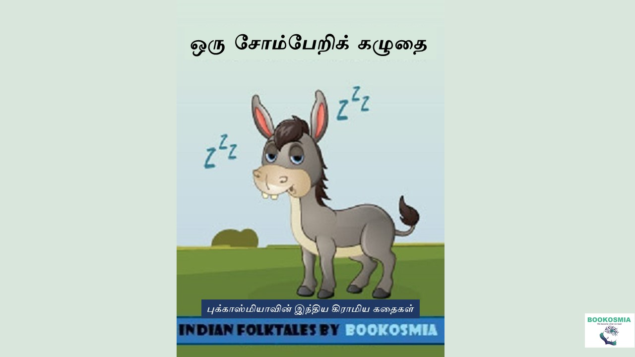 Oru Somberi Kazhudai (In Tamil) eBook