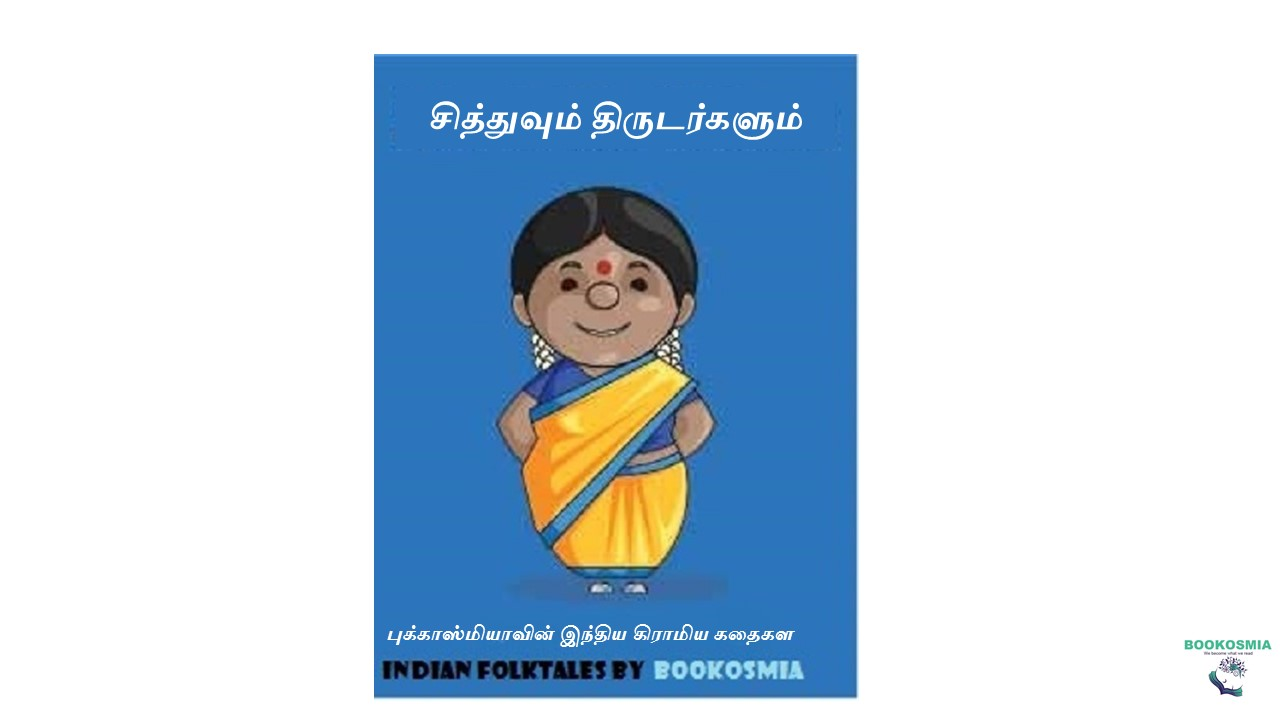 Situvum thirudargalum (In Tamil) eBook