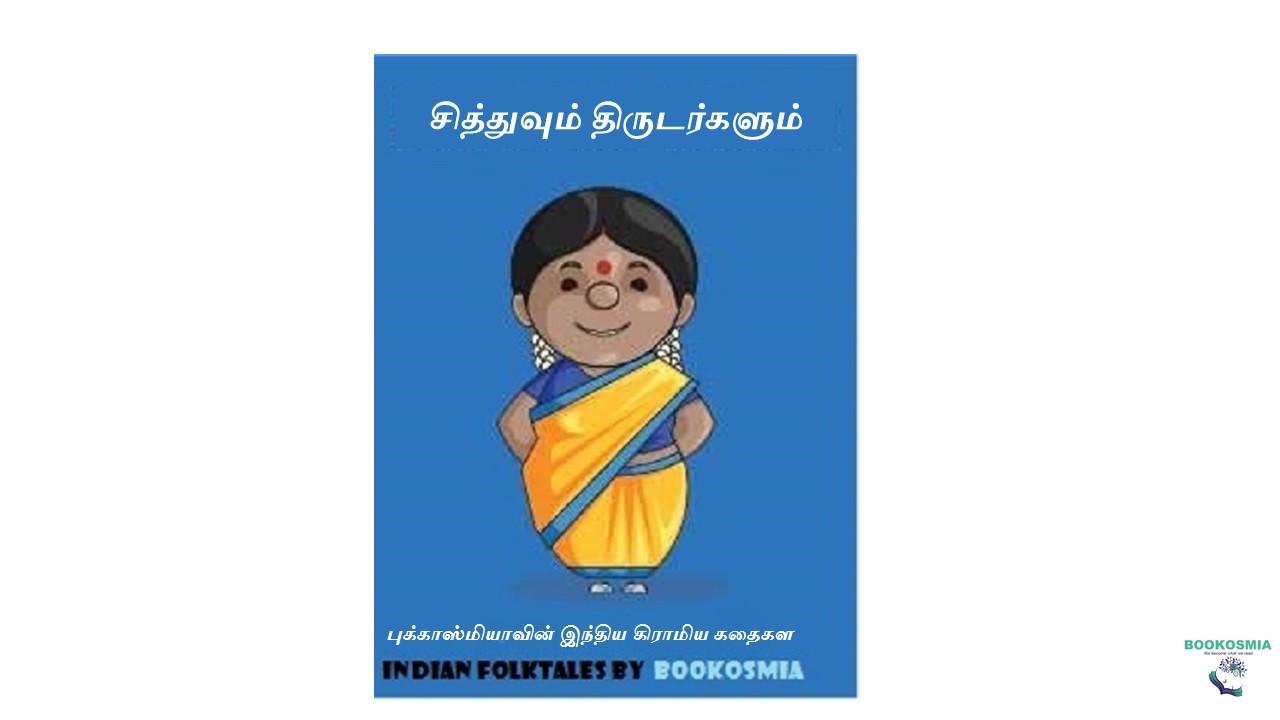 Situvum thirudargalum (Tamil)