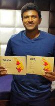 "Puneeth Rajkumar endorses Bookosmia's childrens book ""Yaksha"""