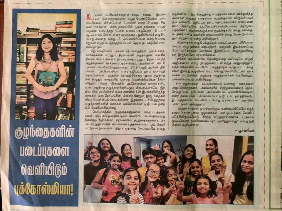 Dinamani, leading Tamil Newspaper talks about Bookosmia